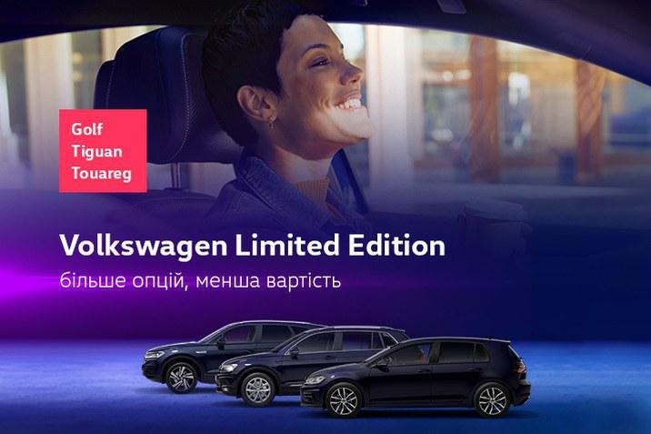 Volkswagen Limited Edition