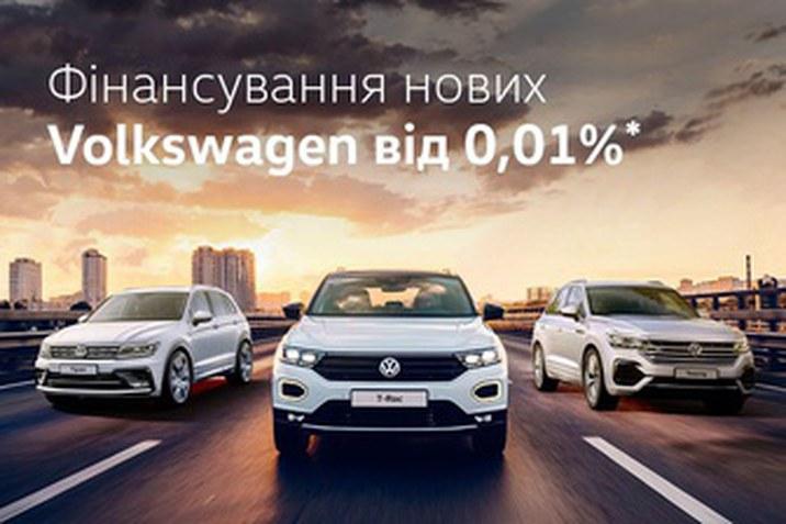 Фінансування Volkswagen